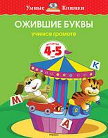 Махаон УмКн 4-5 лет. Ожившие буквы (Р), фото 1