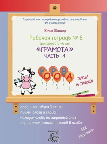 """Рабочая тетрадь Ю. Фишер №8 для детей 5-6 лет """"Грамота. Часть 1"""""""