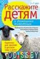 Расскажите детям о домашних животных. Карточки для занятий в детском саду и дома