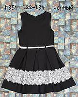 Школьный детский сарафан для девочки с французским кружевом черный 128см МАДОННА + пояс