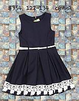 Школьный детский сарафан для девочки с кружевом ТЕМНО-СИНИЙ 122,128,134см МАДОННА + пояс