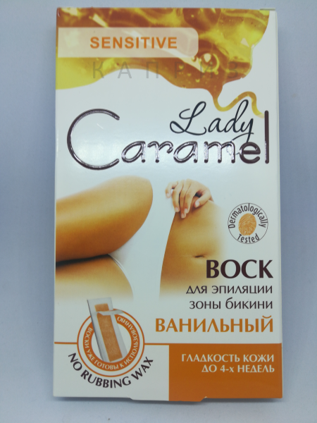 Воск для депиляции зоны бикини, ванильный CARAMEL / КАРАМЕЛЬ
