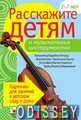 О музыкальных инструментах Москвы. Карт. для занятий в детском саду и дома
