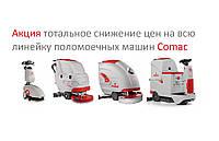 Новая линейка поломоечных машин!