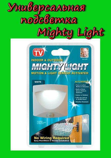 Универсальная подсветка Mighty Light – Night Lights