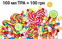 Розпродаж АРОМАТИЗАТОРІВ TPA/TFA, Capella, FlavourArt.