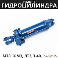 Ремонт гидроцилиндра МТЗ, ЮМЗ, ЛТЗ, Т-40, Т-25, Т-150, Т-156 и др.