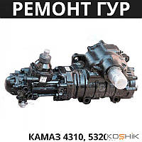 Ремонт ГУР (рулевая колонка) КамАЗ-4310, 5320