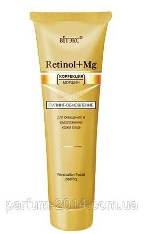 """Пилинг-обновление для очищения и омоложения кожи лица """"Retinol+Mg"""" Витэк  100 мл."""