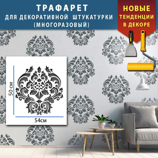 Трафарет для декоративной штукатурки с бесшовным рисунком. орнамент