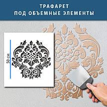 Трафарет для декоративной штукатурки с бесшовным рисунком. орнамент, фото 3