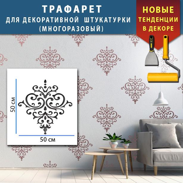 Трафарет для декоративной штукатурки и покраски вензеля