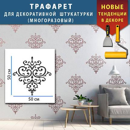 Трафарет для декоративной штукатурки и покраски вензеля, фото 2