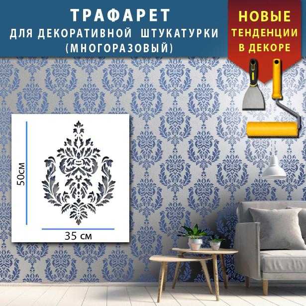 Трафарет для объемных элементов в декоре, многоразовый