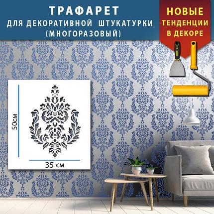 Трафарет для объемных элементов в декоре, многоразовый, фото 2