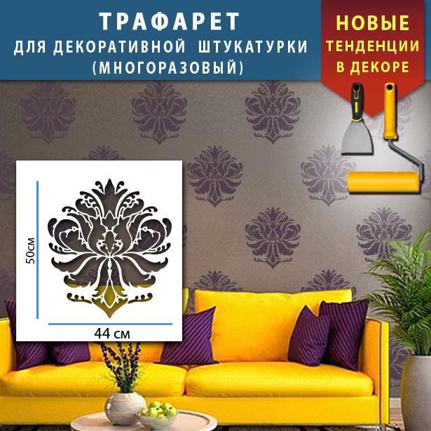 Трафарет декоративный многоразовый для штукатурки