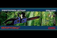 Электропила Беларусмаш БПЦ-3200 (2 цепа,2 шины), фото 1