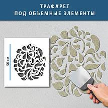 Трафарет для создания объемных рисунков на стенах, фото 3