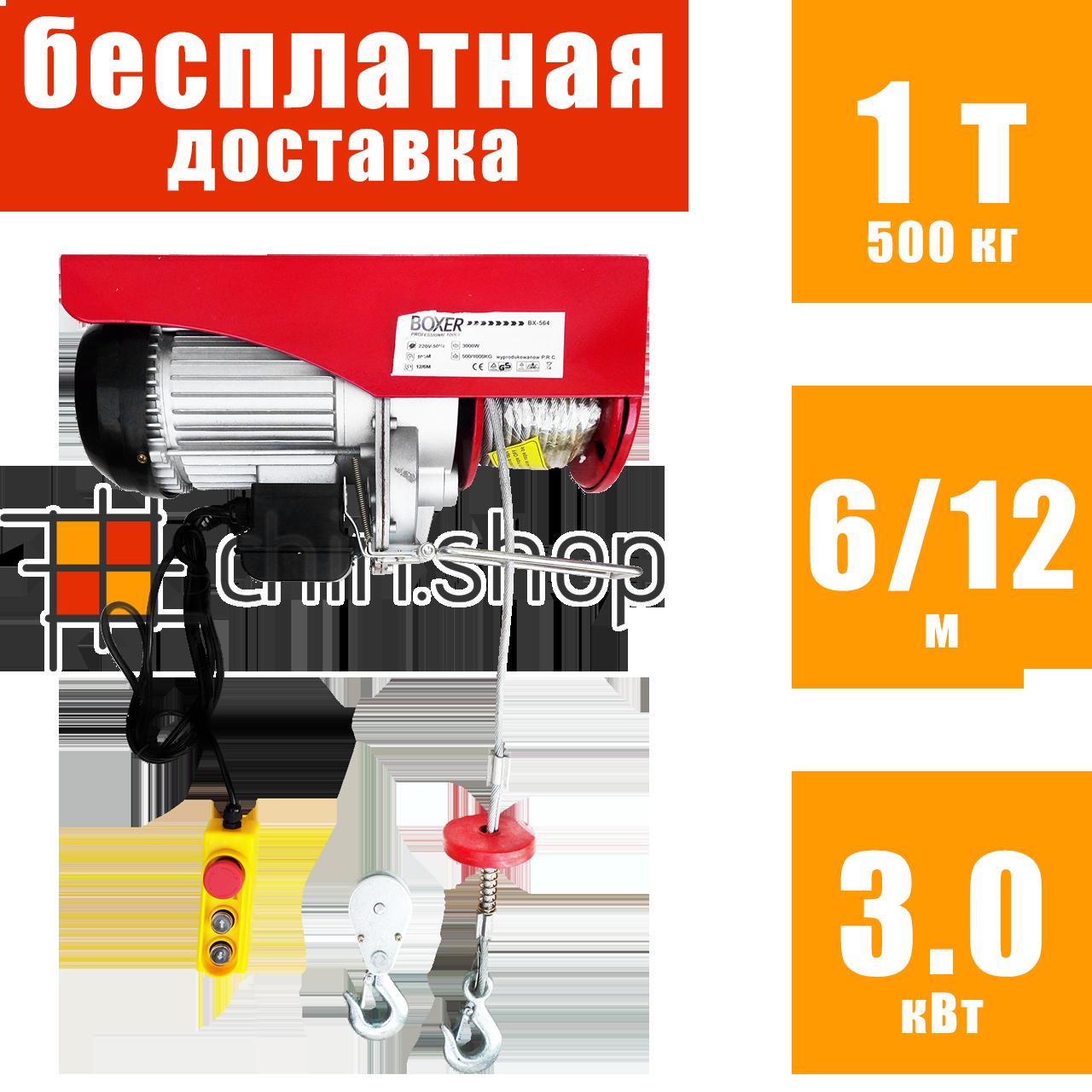 Тельфер электрический 500/1000 кг Boxer BX 564, лебёдка электрическая канатная электроталь, тельфер 1 т