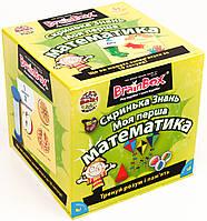 Скринька Знань BrainBox Моя перша математика (98339), фото 1