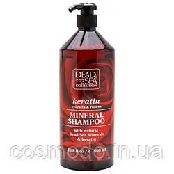 Шампунь с кератином Dead Sea Collection Keratin Mineral Shampoo
