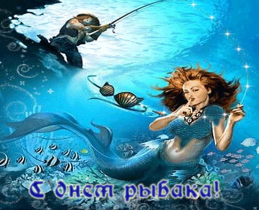 Поздравляем с Днем рыбака!