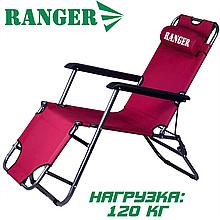 Складное стул-кресло шезлонг для отдыха пикника дачи пляжа сада Ranger Comfort 3