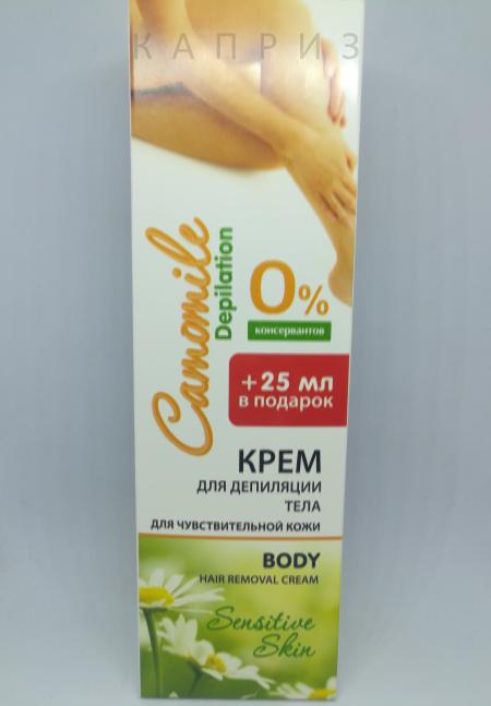 Крем для депиляции тела CAMOMILE (125 мл)