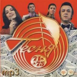 МР3 - Диск Пісня року 71-75