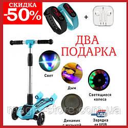 Самокат детский Kids Scooter с дымом, музыкой, светом, Bluetooth с турбинами имитирующими огонь + Два Подарка