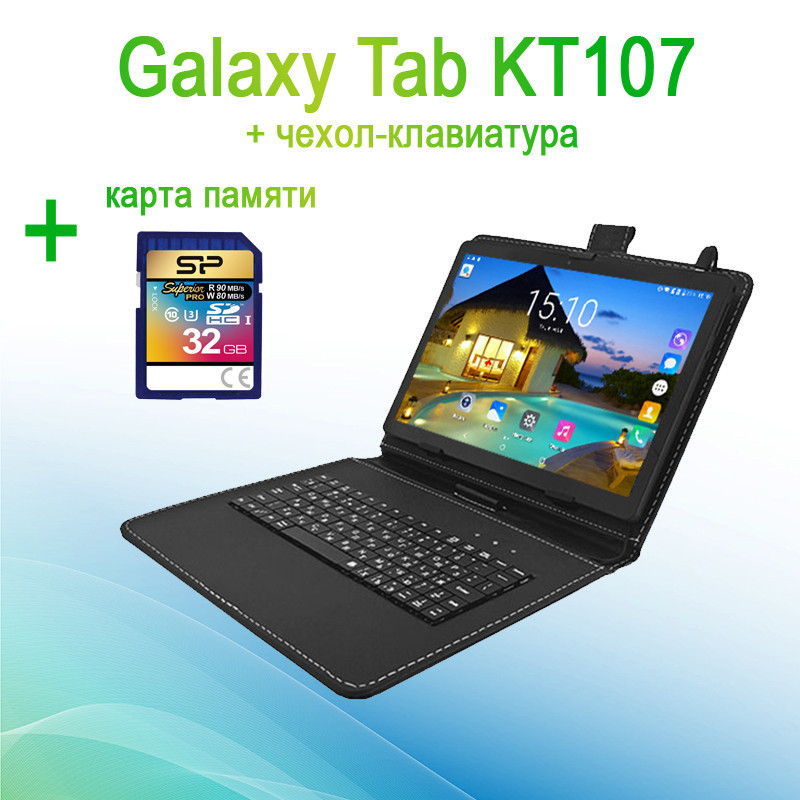 Игровой Планшет Samsung Galaxy Tab KT107 10.1 2/16GB ROM 3G + Чехол-клавиатура + Карта памяти 32GB, фото 1