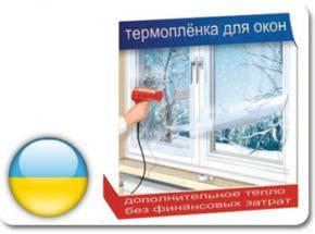 Теплозберігаюча плівка на вікна Третє скло | Термоусадочнвя | Підвищена прозорість, 6м2 (1,1 м х 5,5 м)