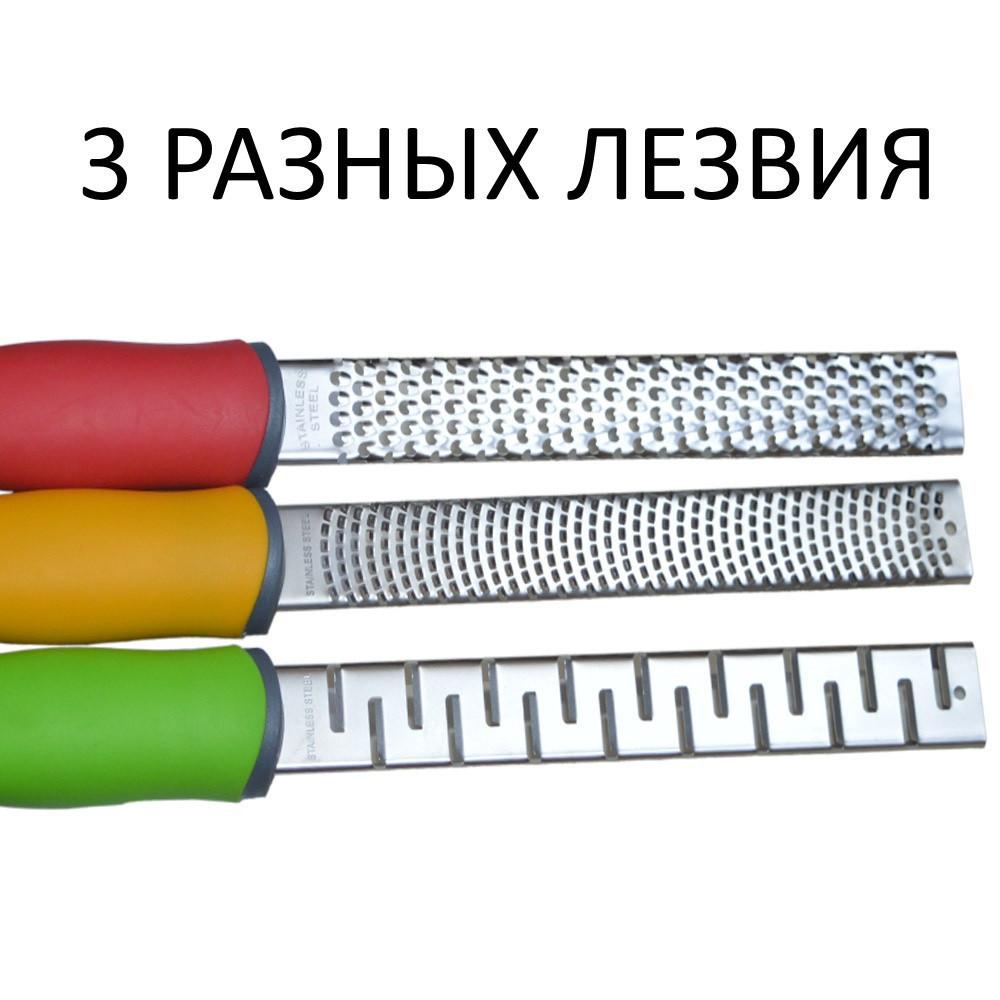 Терка 3 шт из нержавеющей стали с пластиковыми накладками чехлами для цедры, имбиря, шоколада, кофе и др