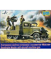 Зенитная установка с пулемётом Максим на шасси ГАЗ-АА. 1/48 UM 511