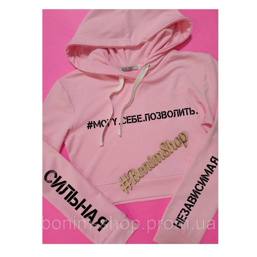 Розовый женский кроп худи