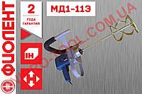 Миксер  для раствора, строительный Фиолент МД1-11Э