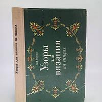 Реутова Л.В. Узоры для вязания на спицах (б/у)., фото 1