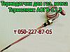 Запчасти для газового котла  Термолюкс АОГВ-12,5 (с советской автоматикой) № 1, фото 3