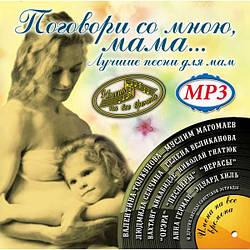 """МР3 - Диск """"Поговори зі мною , мама..."""" Кращі пісні для мам"""