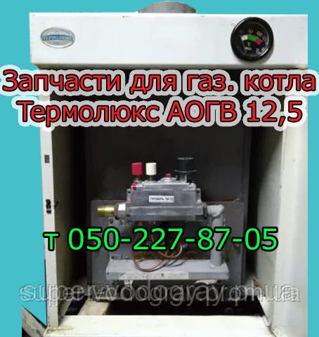 Запчасти для газового котла  Термолюкс АОГВ-12,5 (с советской автоматикой) № 1