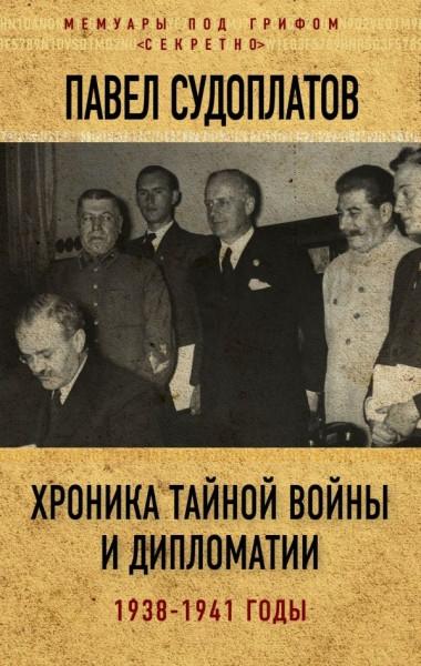 Хроника тайной войны и дипломатии. 1938-1941 годы. Судоплатов Павел