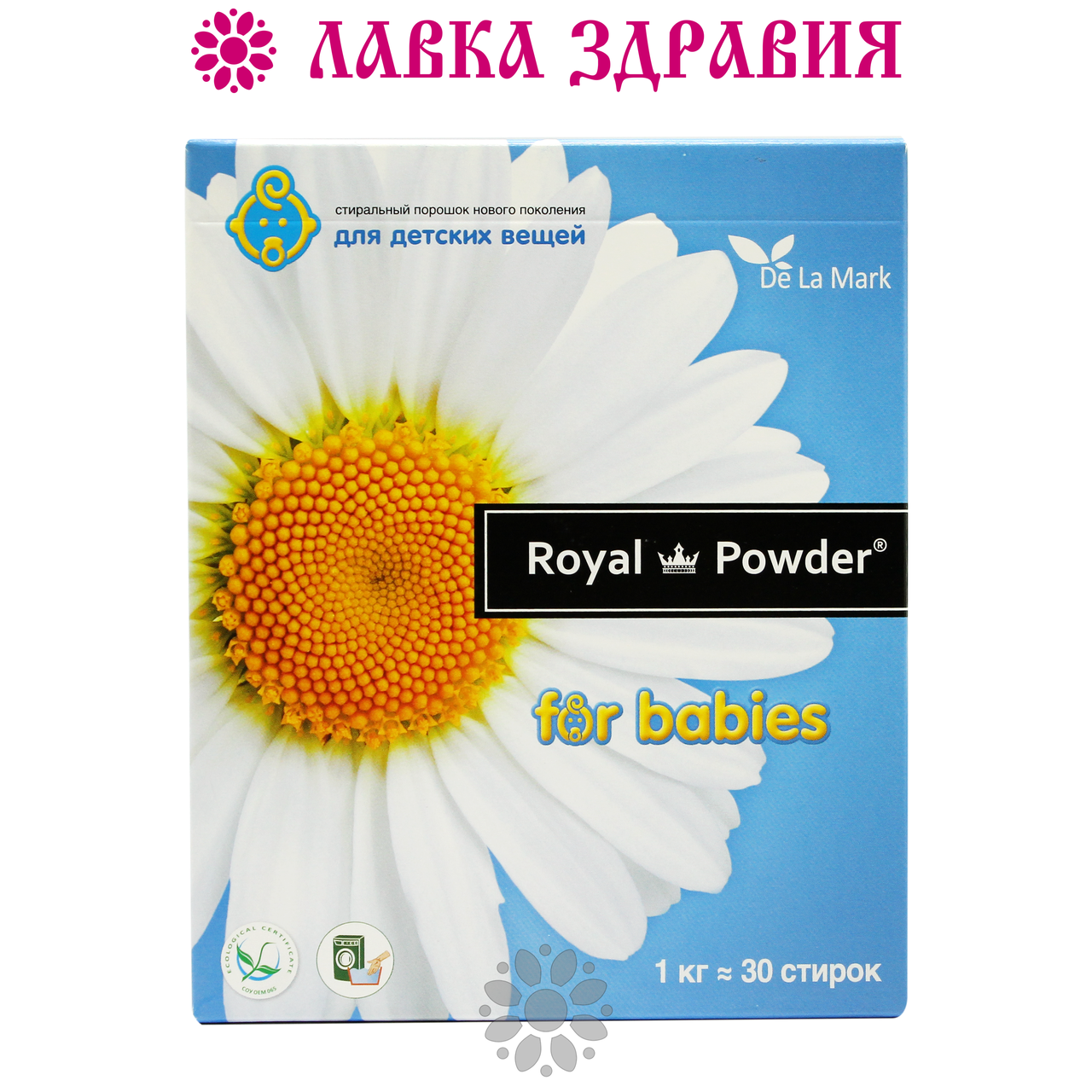 Концентрированный бесфосфатный стиральный порошок Royal Powder Baby, 1 кг