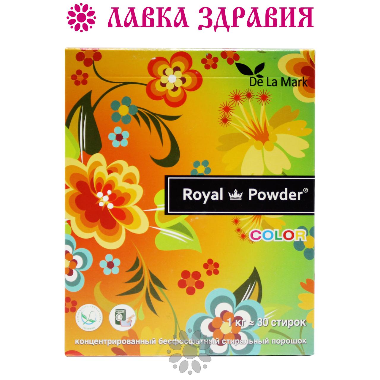 Концентрированный бесфосфатный стиральный порошок Royal Powder Color, 1 кг
