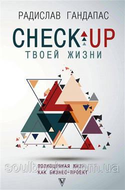 Check-up твоей жизни: полноценная Ж[изнь] как бизнес-проект. Воркбук для работы над собой. Гандапас Р.