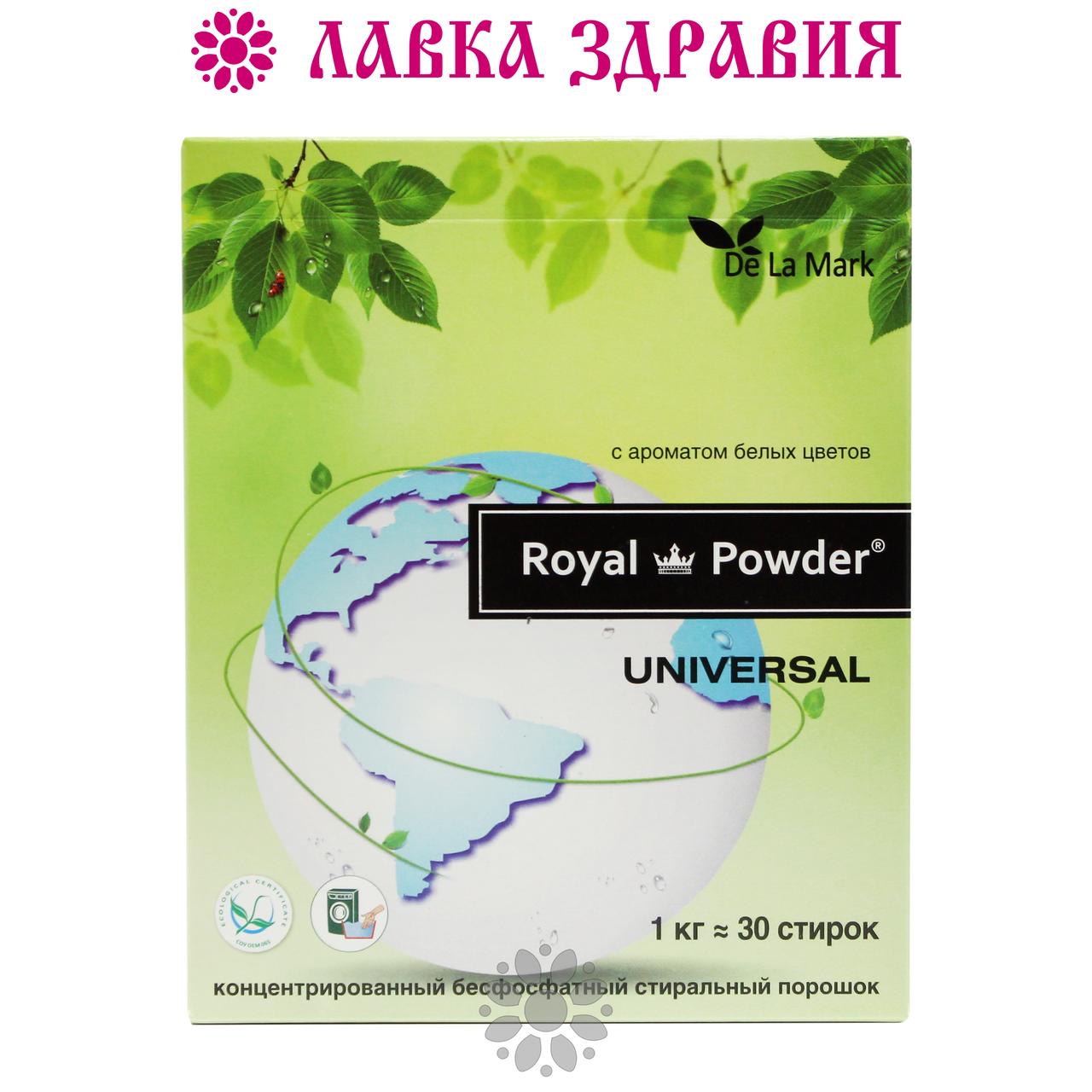 Концентрированный бесфосфатный стиральный порошок Royal Powder Universal с ароматом цветов, 1 кг