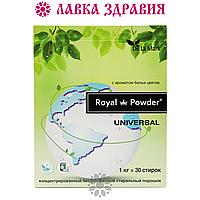 Концентрированный бесфосфатный стиральный порошок Royal Powder Universal с ароматом цветов, 1 кг, фото 1