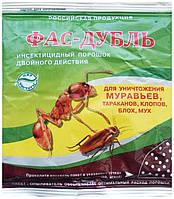 Фас-Дубль Порошок инсектицидный для уничтожения муравьев, тараканов, блох, мух 125г