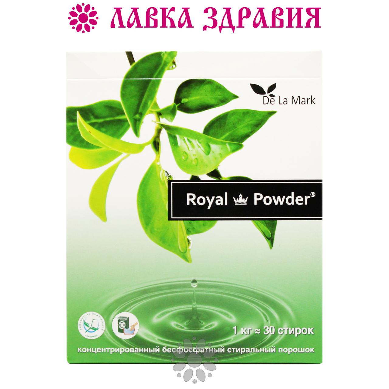 Концентрированный бесфосфатный стиральный порошок Royal Powder Universal, 1 кг