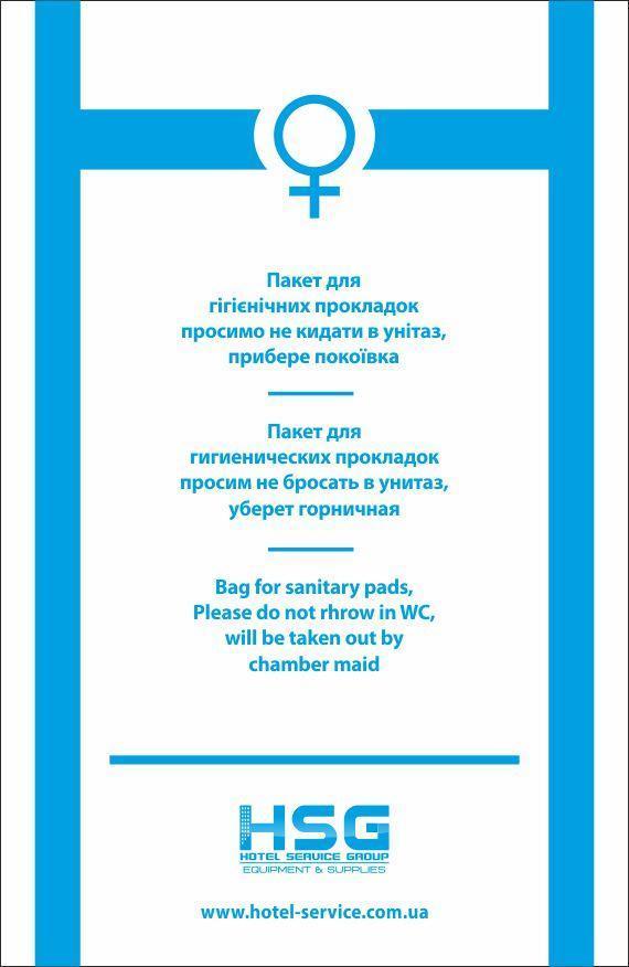 Пакет одноразовый для предметов гигиены для гостиниц