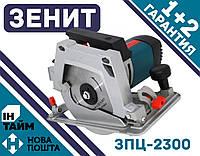 Пила циркулярная  Зенит ЗПЦ-2300